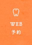 矯正歯科の申し込み